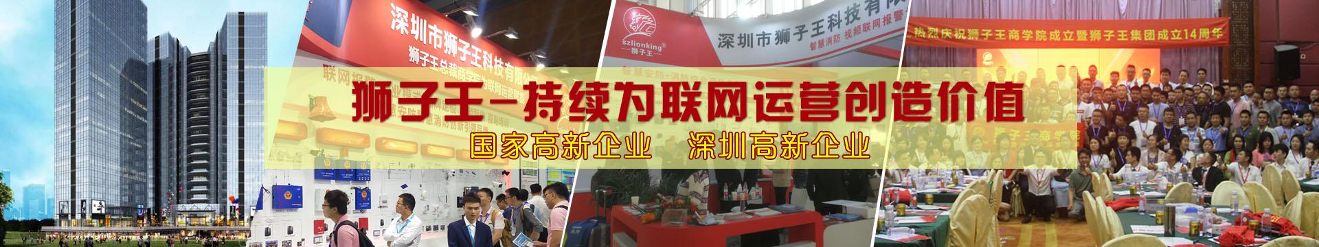 狮子王联网报警售后服务中心
