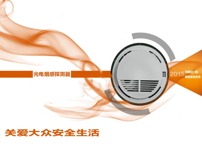 有线光电烟感探测器