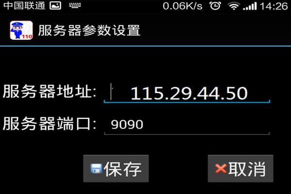 输入手机app服务器ip地址与端口