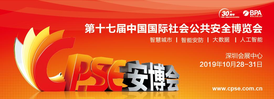 我公司应邀参加2019年第十七届深圳国际安博会